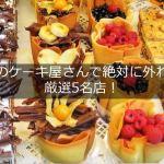 神戸ケーキのおすすめ5選!絶対に外れないイートインができるケーキ屋をご紹介!