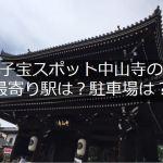 中山寺のおすすめ駐車場は?最寄り駅は?子授け祈願に行った体験記!