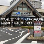 神戸から出雲へのバス旅の乗り場は?料金は?時間はどれくらい?