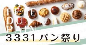 3331パン祭り