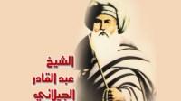 Syeikh Abdul Qadir Al Jailani