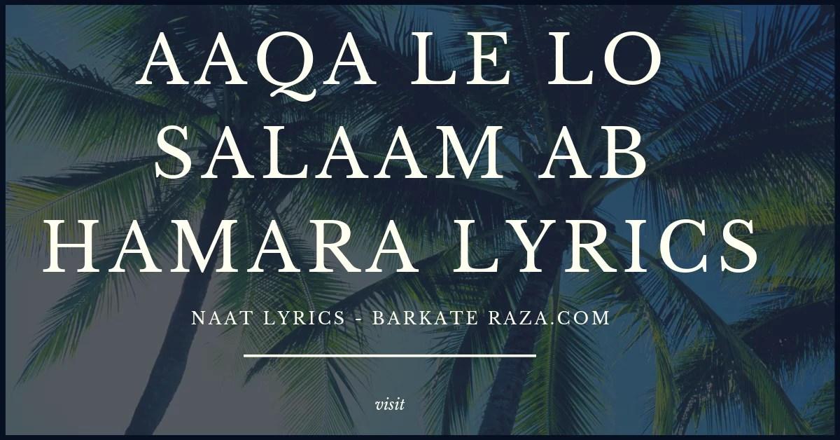 Adha Al Islam Lyrics
