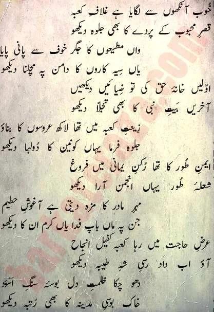 Haajiyon Aao Shahenshah ka Roza Dekho Lyrics