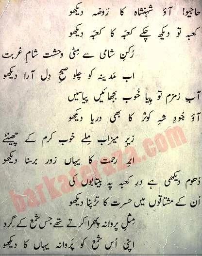 Haajiyon Aao Shahenshah ka Roza Dekho Naat Lyrics