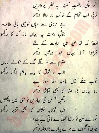 Haajiyon Aao Shahenshah ka Roza Dekho