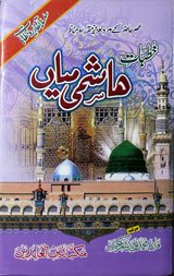 Khutbat e Hashmi Mian Download Pdf Book