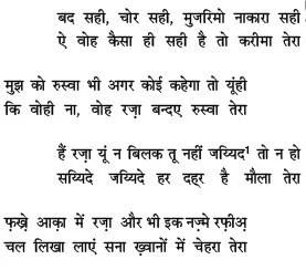 Wah Kya Martaba Ae Ghous Hai Bala Tera Naat Lyrics