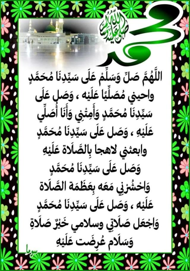 darood sharif recitation
