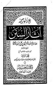 Aasaar Us Sunan Urdu - Al Khamesa (5th Year) درجہ خامسہ | Dars e Nizami Khamisah Jama'at