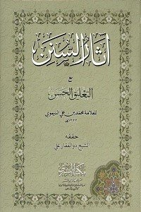 Aasaar Us Sunan - Al Khamesa (5th Year) درجہ خامسہ | Dars e Nizami Khamisah Jama'at