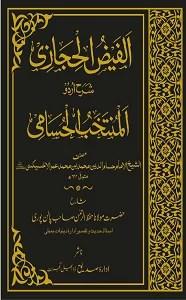 Al Faiz ul Hijazi Urdu Sharh Husami