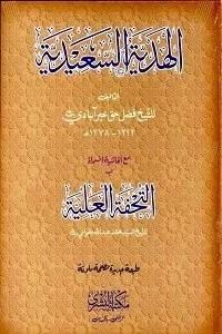 Al Hadiya Al Saeediya