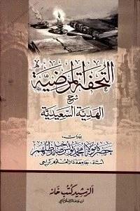 Al Tohfa tul Marzia Urdu Sharh Al Hadyat us Saeedia