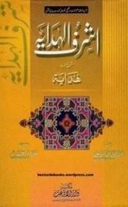 Ashraf ul Hidaya Urdu Sharh Al Hidaya Vol 1