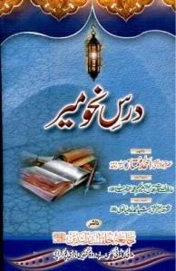 Dars E Nahw MeerBy Mufti Ahmad Mumtaz