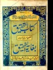 Ghayat ut Tahqeeq Arabic Sharh Husami
