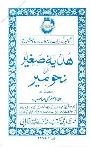 Hadya e Sagheer Urdu Sharh Nahwmeer