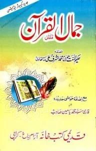 Jamal ul Quran book Dars E Nizami