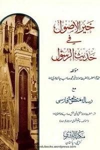Khair ul Usool