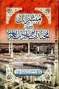 Mubashiraat Urdu Sharh Mukhtaraat - Al Khamesa (5th Year) درجہ خامسہ | Dars e Nizami Khamisah Jama'at