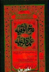 Sharh ul Wiqayah Aakherain