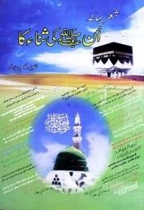 Sher Bahana Un Ki Sana Ka pdf book download