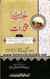 Tajalliyat Urdu Sharh Mukhtarat - Al Khamesa (5th Year) درجہ خامسہ | Dars e Nizami Khamisah Jama'at