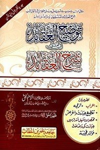 Taozeeh ul Aqaid Urdu Sharh Sharh ul Aqaid
