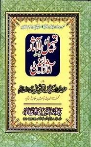 Tasheel ul Aasaar Urdu Sharh Aasaar us Sunan - Al Khamesa (5th Year) درجہ خامسہ | Dars e Nizami Khamisah Jama'at