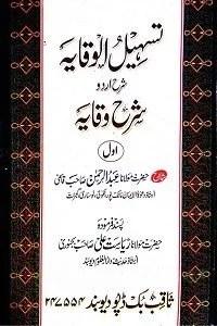 Tasheel ul Wiqaya Sharh Urdu Sharh ul Wiqaya Vol 1