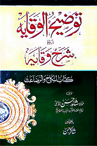 Taozeeh ul Wiqaya Sharh Urdu Sharh ul Wiqaya Vol 2