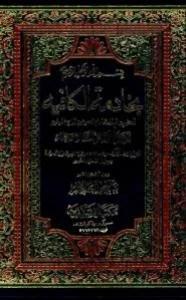 Khademat ul Kafia Sharh e Kafia