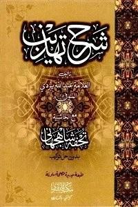 Sharh e Tahzeeb