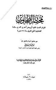 Mukhtasar Al Tahavi مختصرالطحاوی