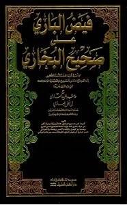 Faiz ul Bari Arabic Sharh Sahih ul Bukhari