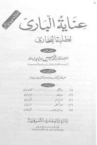 Inayat ul Bari Li Talaba e Bukhari By Maulana Muhammad Idrees
