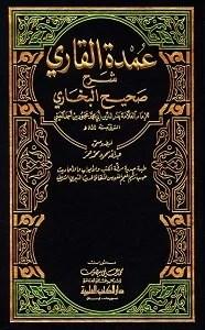 Umdat Ul Qari ArabiSharh Sahih ul Bukhari