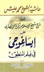 Arabic Hashia Shaykh M.Alish ala Eisa Ghoji