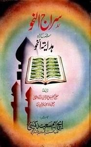 Siraj un Nahw Urdu Sharh Hidayat un Nahw