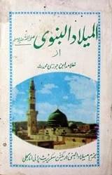 Al Meelad Al Nabwi