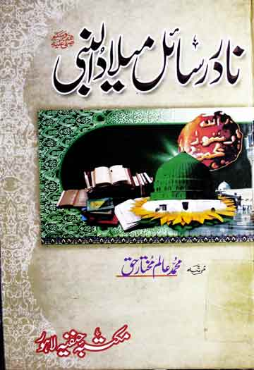 Nadir Rasail-e-Milad-u-Nabi 1