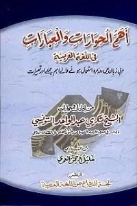 Ahamm ul Hiwaraat Wal Ibaraat By Khalil ur Rahman Al Umari
