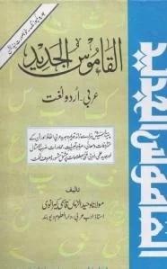Al Qamoos Ul Jadeed Arabic to Urdu By Maulana Waheed uz Zaman Qasmi Kiranvi