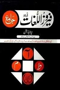 Feroz ul Lughaat Jame By Alhaaj Molvi Feroz ud Deen