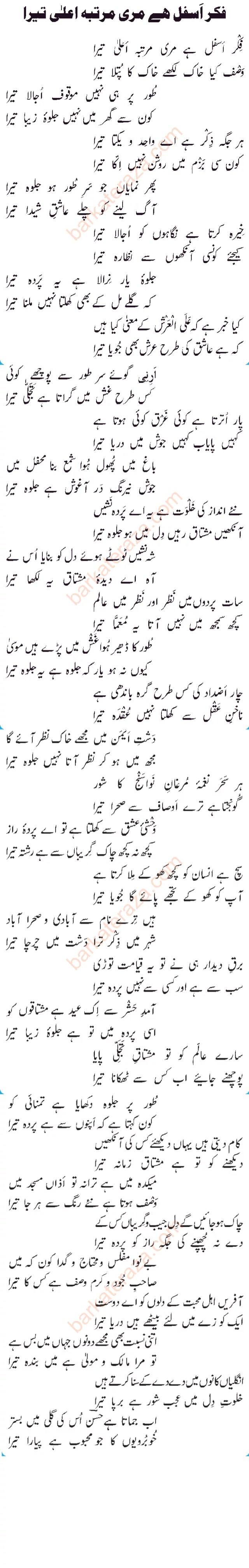 Fikr Asfal hai meri martaba Aala Tera