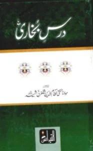 Dars E Bukhari Urdu