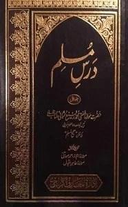 Dars e MuslimSharh Al Sahih al Muslim