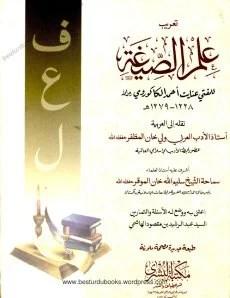 Ilm us Sigha Arabic