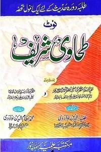 Urdu Note Tahawi Shareef
