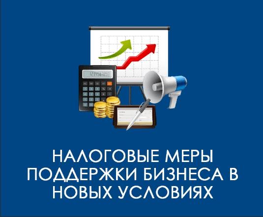 Закон о налоговых мерах поддержки граждан и бизнеса, в т.ч. НКО